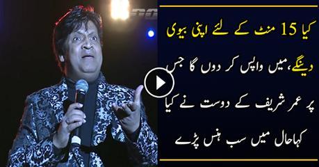 Aap Apni Bewi 15 Minutes K liye Daingay Umar Sharif Shares Funny Story