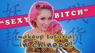妖艳贱货美妆教学 英文字母 Makeup tutorial in Chinese (w Eng subs)