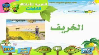 تعليم الاطفال العربية - تعليم الكلمات