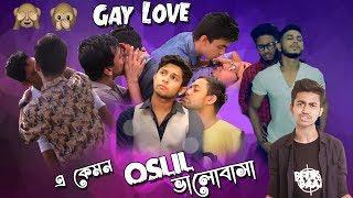 এ কেমন অশ্লীল ভালোবাসা | GaY Love | New Bangla Funny Video 2018 | Bitik BaaZ