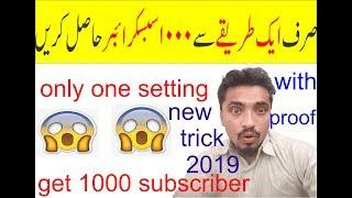 how to increase youtube subscribers free new trick 2019 urdu/hindi tutorial/FUN AND MASTY