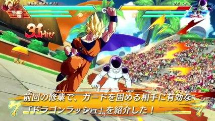 Dragon Ball FighterZ - Tutorial