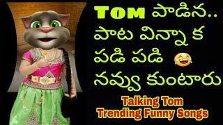 |అందంగా ఉన్నాను| Trending Funny Songs by Talking Tom ||Telugu Mitrudu||