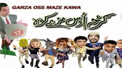 Garza Oss Maze Kawa Trailer.....Garza Oss Maze Kawa....Pashto Dubbing Funny Album Zahir Ullha
