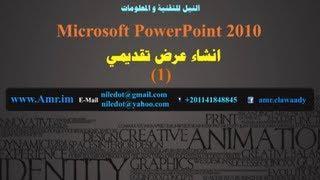 شرح الباوربوينت 2010 مايكروسوفت اوفيس باوربوينت الجزء (1)