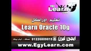 Learn Oracle 10g PL SQLاوراكل - تعليم اوراكل - مزايا لغة