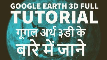 How To Use Google Earth 3D In Android Phone Full Tutorial In Hindi 2017