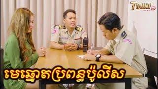 Funny videos 2017 - ដូច្នឹងផង - វគ្គថ្មីៗ បានសើចទៀតហើយ - TOWN FULLHD TV - Khmer new comedy 2017