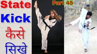 State kick||state kick tutorial in Hindi||state kick kaise sikhe||How to learn a state kick||Karate