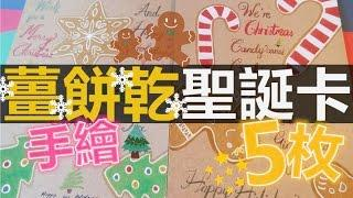Tutorial/Handmade 手繪♥薑餅圖案❇聖誕卡❇Christmas Card DIY Gingerbread Deco