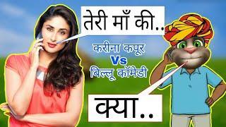 Kareen Kapoor & Talking Tom Funny Videos / funny call