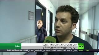 قتلى وجرحى في قصف على معهد تعليمي في حي الشاغور بالعاصمة السورية دمشق