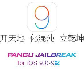 Jailbreak iOS 9, iOS 9.2.1 jailbreak on iPhone, iPad and iPod Touch with Tutorial Pangu