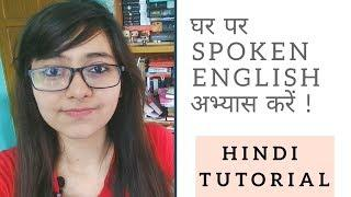 How To Practice SPOKEN ENGLISH ALONE AT HOME | English Speaking Tutorial in Hindi