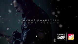 Голливудский саундтрек своими руками | Garage band tutorial