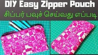 Zipper Pouch Tutorial in Tamil | சுலபமாக சிப்பர் பவுச் செயவது எப்படி | Easy Zipper Purse Tutorial