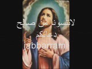 اخلاق يسوع بن الزنا في الكتاب المقدس وسام الجزء الخامس