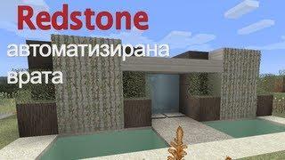 Minecraft - Red Stone -Как да си направите автоматична модерна врата? (Български)