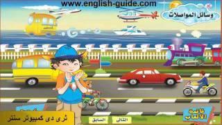 تعليم العربية للأطفال - لعبة الكلمات