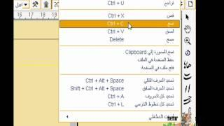 Video Tutorial Calligraphy Software Kelk 2010 07برنامج الخط العربي