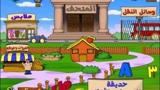 تحميل برنامج حديقة الحروف والكلمات لتعليم الأطفال